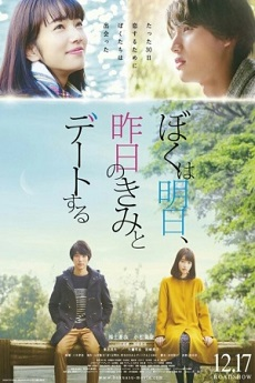 FastDrama Tomorrow I Will Date With Yesterday's You - ぼくは明日, 昨日のきみとデートする