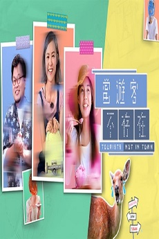 Tourists Not in Town - 當遊客不存在 streamtvb