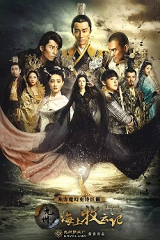 FDrama Tribes and Empires: Storm of Prophecy - 九州·海上牧云记