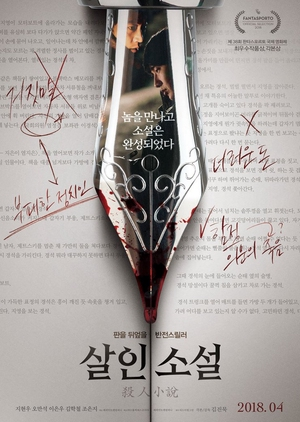 FastDrama True Fiction - 살인소설