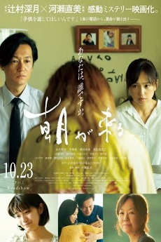 FDrama True Mothers - 朝が来る