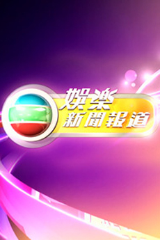 TVB Entertainment News - 娛樂新聞報道 streamtvb