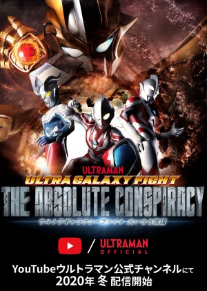 FastDrama Ultra Galaxy Fight: The Absolute Conspiracy - ウルトラギャラクシーファイト 大いなる陰謀