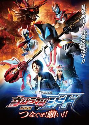FastDrama Ultraman Geed The Movie: I'll Connect the Wishes!! - 劇場版 ウルトラマンジード つなぐぜ! 願い!!