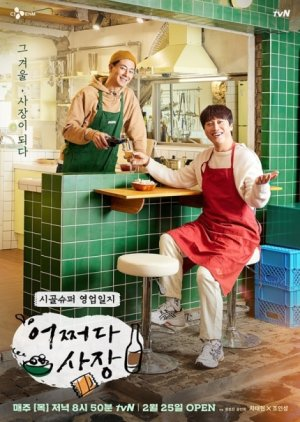 FDrama Unexpected Business - 어쩌다 사장
