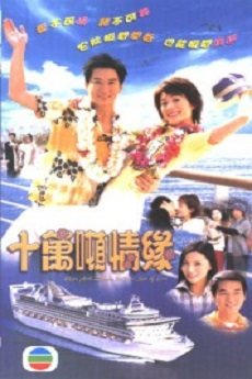 ODrama Ups and Downs in the Sea of Love - 十萬噸情緣