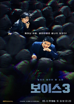 FastDrama Voice 3: City of Accomplices - 보이스 3