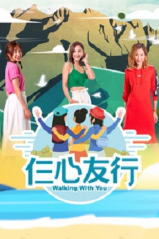 Walking With You - 仨心友行