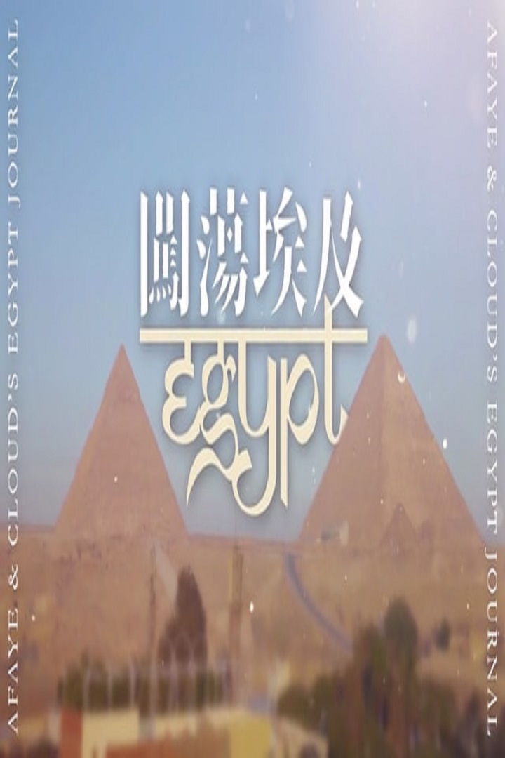 ODrama Wandering around Egypt - 闖蕩埃及