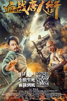 FDrama Wars In Chinatown - 血战唐人街