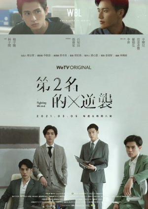 FDrama We Best Love: Fighting Mr. 2nd - 第二名的逆襲