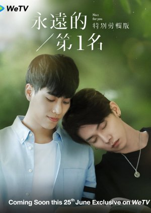 FDrama We Best Love: No. 1 For You Special Edition - 永遠的第一名 Special Edition