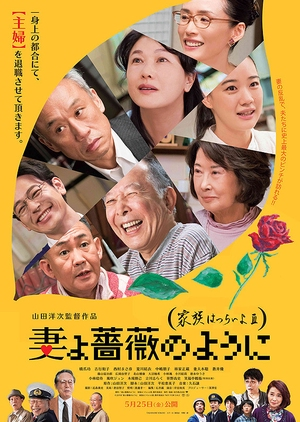 FastDrama What A Wonderful Family! 3: My Wife, My Life - 妻よ薔薇のように 家族はつらいよIII