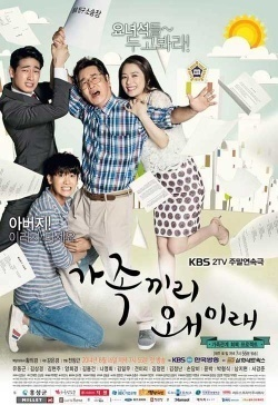 FDrama What Happens to My Family