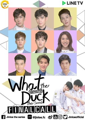 FastDrama What the Duck: Final Call - What the Duck 2 รักแลนดิ้ง