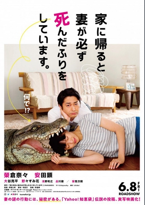 FastDrama When I Get Home, My Wife Always Pretends to be Dead - 家に帰ると妻が必ず死んだふりをしています