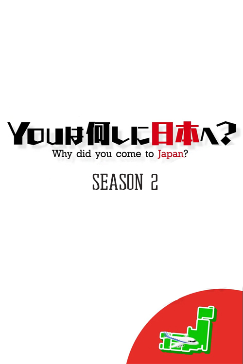 AzDrama Why did you come to Japan? S3 - 你去日本搞乜鬼 3