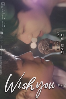 FDrama WISH YOU: Your Melody From My Heart the Movie (2021) - 위시 유 : 나의 마음속 너의 멜로디 (영화)