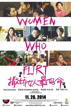 Women Who Flirt (Cantonese) - 撒娇女人最好命