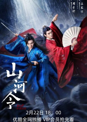 FastDrama Word of Honor - 山河令