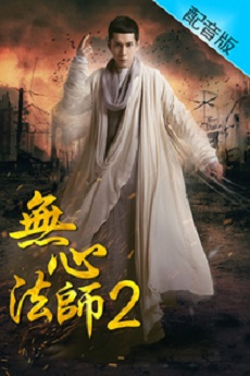 Wu Xin: The Monster Killer II (Cantonese) - 無心法師II