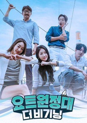 FastDrama Yacht Expedition: The Beginning - 요트원정대 더비기닝
