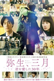 FastDrama Yayoi, March: 30 Years That I Loved You - 弥生、三月 君を愛した30年