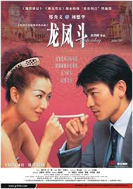 ODrama Yesterday Once More (2004) - 龍鳳鬥