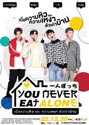 FDrama You Never Eat Alone - กินข้าว