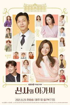 FDrama Young Lady and Gentleman - 신사와 아가씨