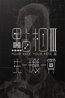 Your Face Your fate III - 點相 III 先機算