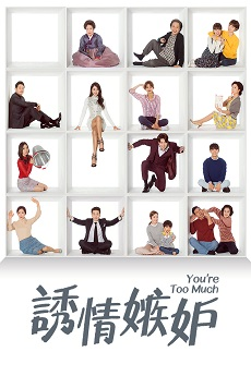 IcDrama You're Too Much (Cantonese) - 誘情嫉妒