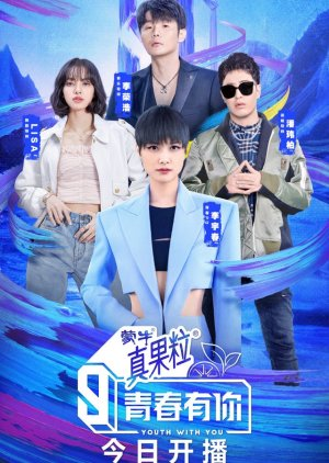 FastDrama Youth With You Season 3 - 青春有你3