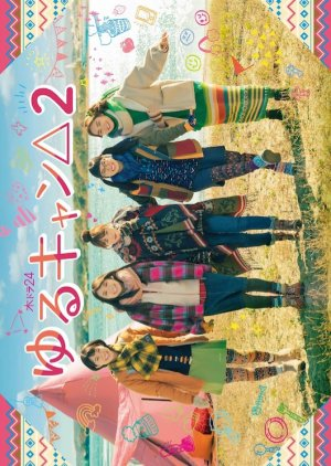 FDrama Yuru Camp△ Season 2 - ゆるキャン△2